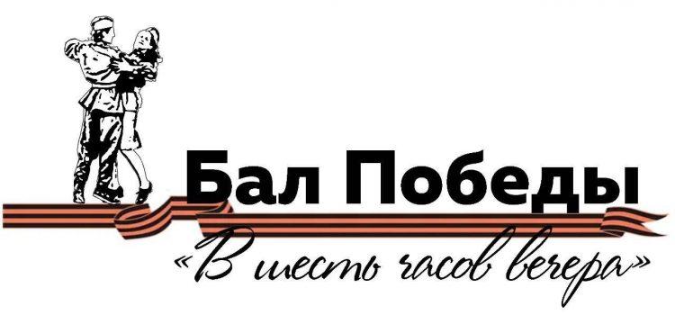 logo_bal_pobedy