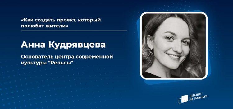 Анна Кудрвявцева джпг