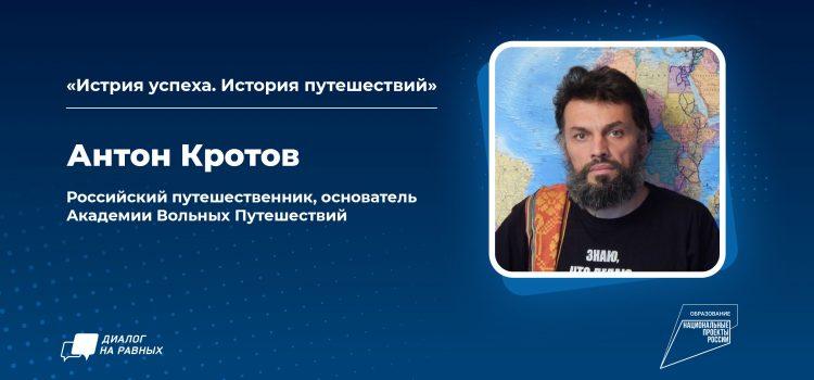 Антон-Кротов
