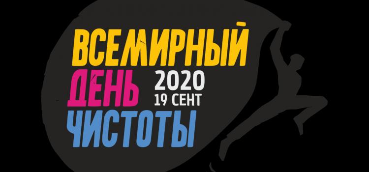 sdelaem-2020-logo-ru-1536×1086