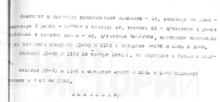 Акт на списание самолёта ДБ-3Ф №1122 с моторами М87б №1065 и 1023