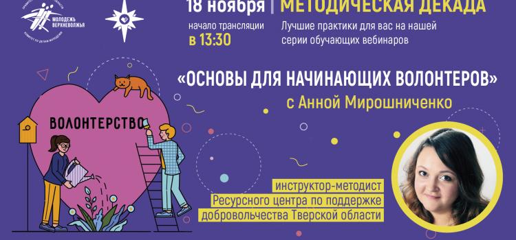 Аня Мирошниченко 13.30