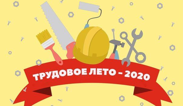 Картинка_трудовое лето
