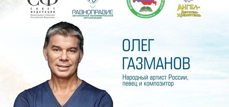 О.Газманов