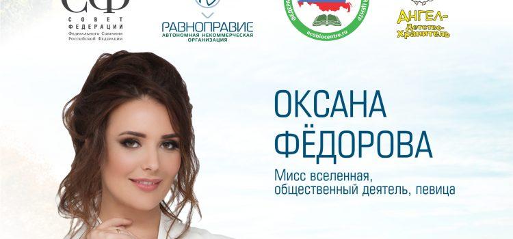 О.Федорова