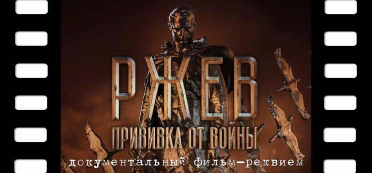 Ржев_Привика_от_войны