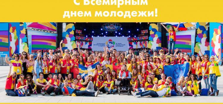 10 ноября В.День молодежи (1)