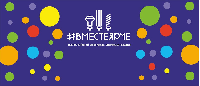 111ASTAVKA_VMESTE_YARCHE 1