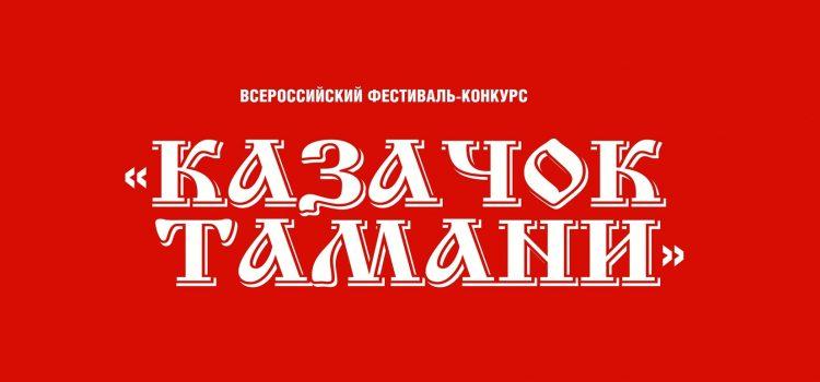 Kazachok2018