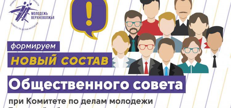 Obschestvenny_sovet_obyavlenie