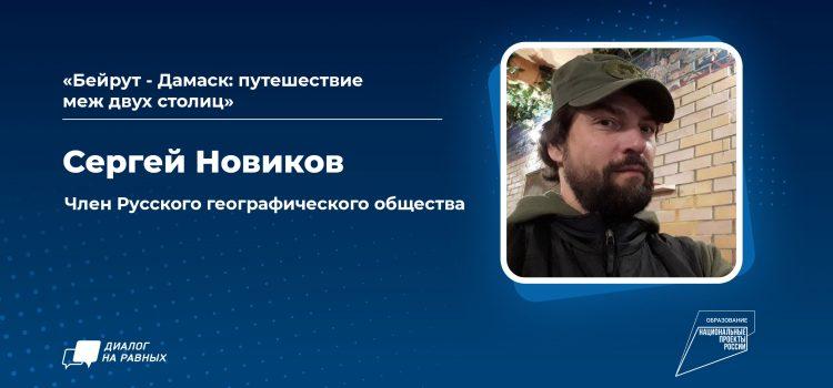 Sergey-Novikov-2