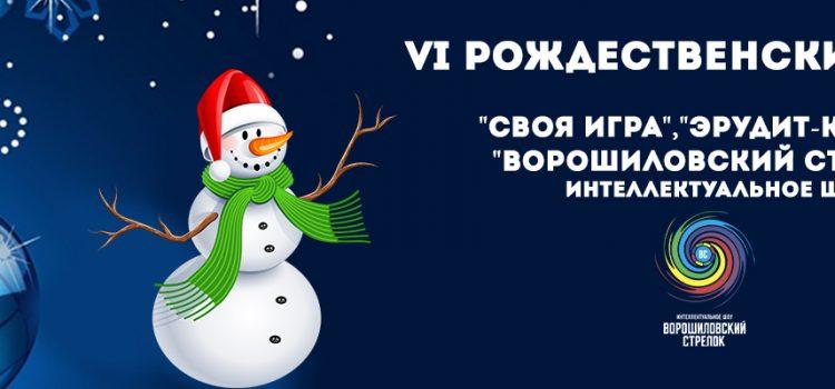 Rozhdestvenskiy-Kubok-3