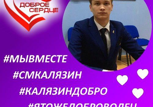 Егор Малкин