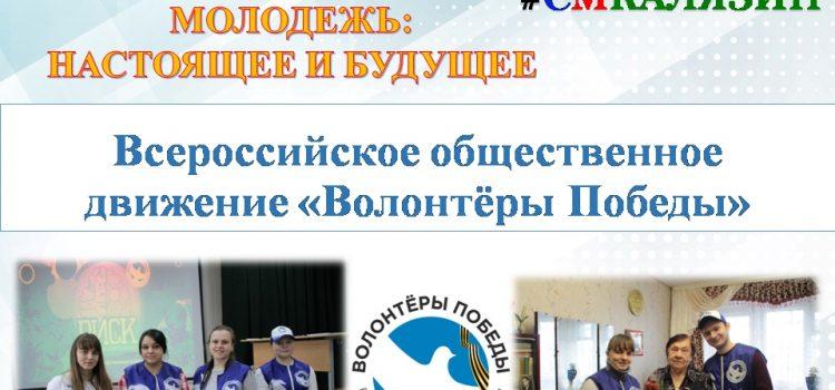 15.02 Волонтеры ПОбеды 1