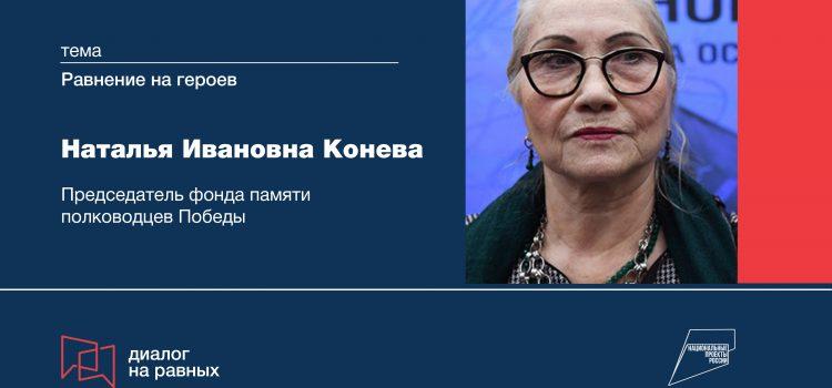 Конева Н.И. 18.04.21
