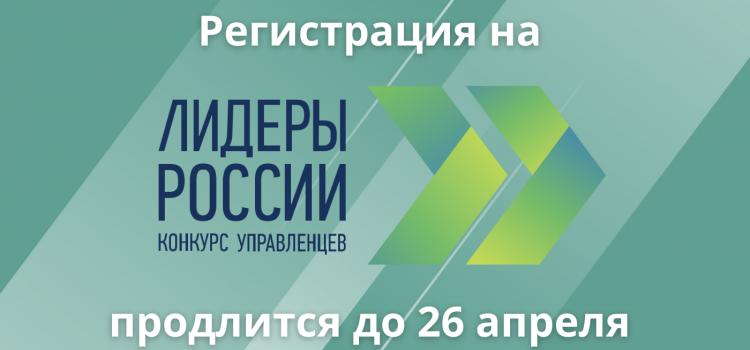 Лидеры России_регстрация продлится до 26 (лого)