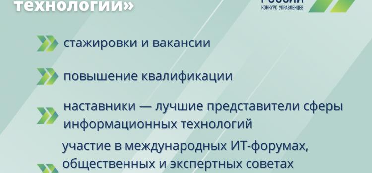 Лидеры России_трек Информационные технологии