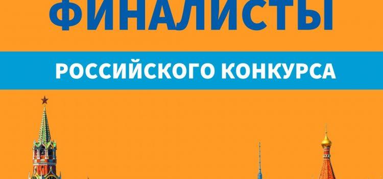 Всероссийский финал ЖК