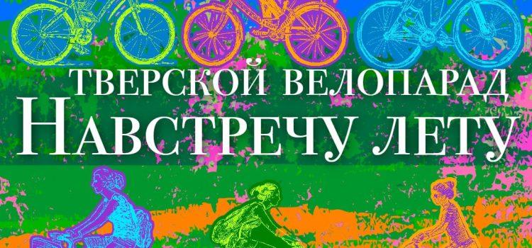 Тверской Велопарад-2021