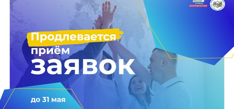 2021.05.13_МСМР_Продление заявочной кампании
