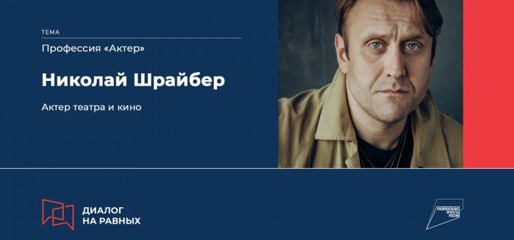 Николай-Шрайбер-2