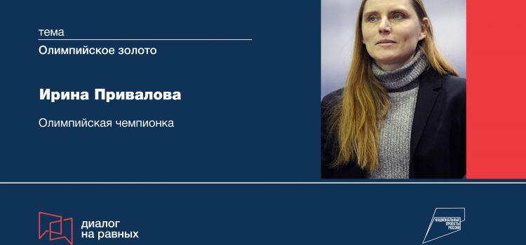 Привалова Ирина 13 июня 2