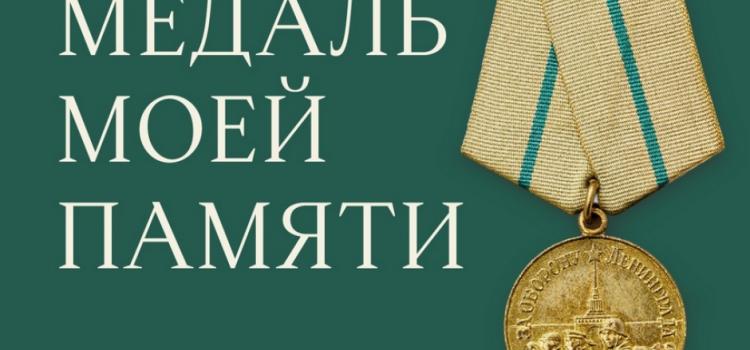 akcziya-medal-za-oboronu-leningrada-2021